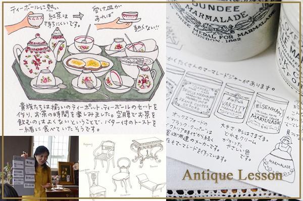 Drawer ささきひとみ アンティークレッスン情報 antique lesson